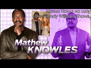 РУС.СУБ.: Мэтью Ноулз на шоу «The Wendy Williams Show».