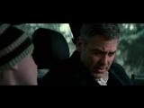 отрывок сцена Майкл Клейтон твой дядя тебе и в подметки не годится