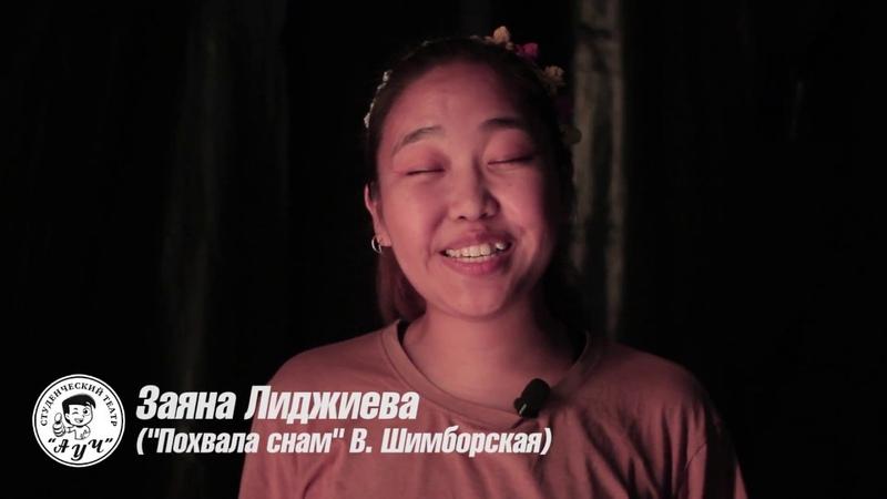 СТИХИ Заяна Лиджиева Похвала снам