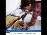 Профессия шоколатье: Зарина Малина и ее любовь к шоколаду.