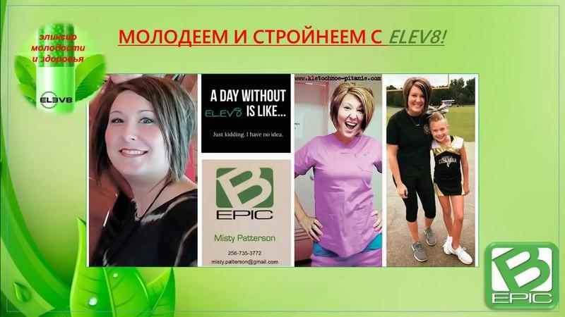 ELEV8❇️ Молодеем и стройнеем с Elev8! Просто шок