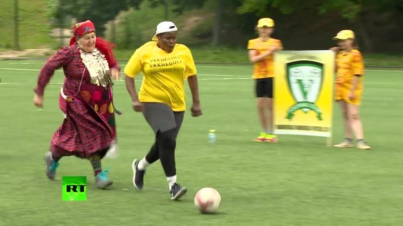 Падали, но поднимались_ «Бурановские бабушки» сыграли в футбол с пенсионерками из Лимпопо