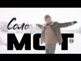 Премьера клипа! Мот — Соло (13.02.2018)