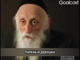 Раввин Абрахам Тверский о том, что такое НАСТОЯЩАЯ ЛЮБОВЬ