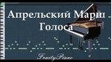 Апрельский марш - Голоса (piano cover)