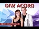Diw Acord - Девочка русская