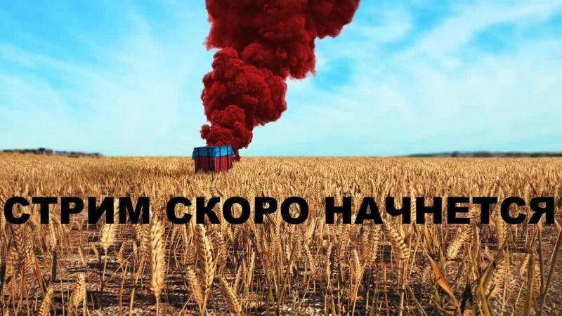 СТРИМ ОБЩАЛОЧКА\ни ловкости,ни скила)