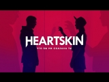 HEARTSKIN - Что бы ни сказала ты