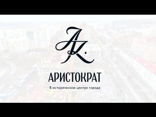 Проморолик. Аэросъемка АРИСТОКРАТ 2018
