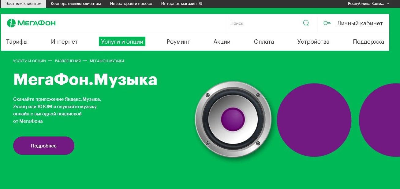 Ударил бит: «МегаФон» дарит абонентам три месяца бесплатной подписки на Яндекс.Музыка, Zvooq и BOOM
