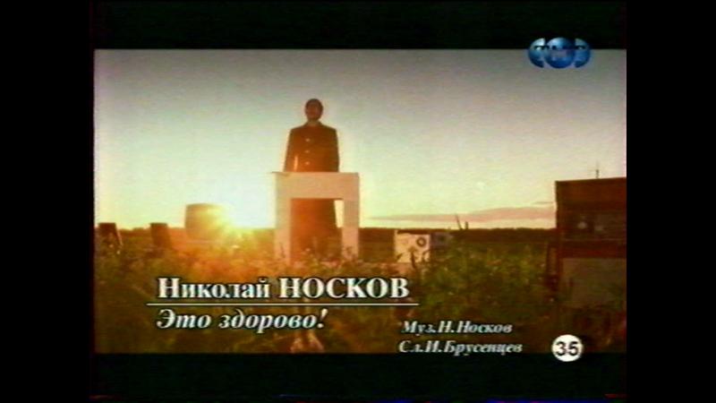 Николай НОСКОВ Это здорово ТНТ 2000 Клип