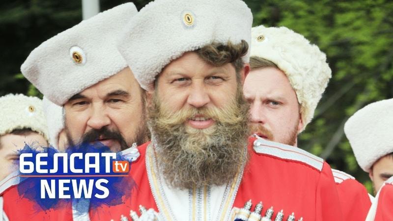 Расейскія казакі хочуць ахоўваць беларускую мяжу Русские козаки хотят охранять беларусскую границу Белсат