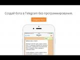 Как сделать чат бота в telegram через https://flowxo.com/ бесплатно