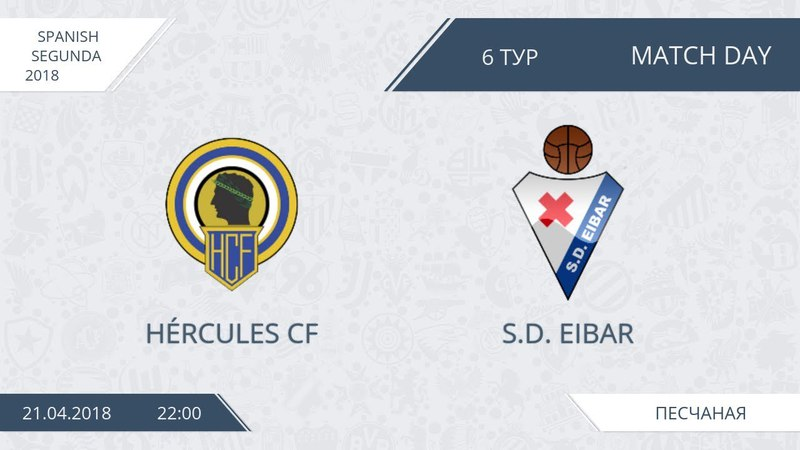 AFL18. Spain. Segunda. Day 6. Hercules CF - S. D. Eibar.