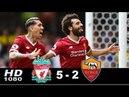 Ливерпуль 5-2 Рома Подробный Обзор матча в HD качестве 24.04.18