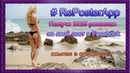 RePosterApp Получи 3905 репостов на свой пост в Facebook