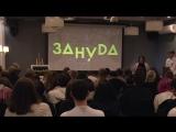 Екатерина Виноградова - Nature vs Nurture. Соотношение врожденного и приобретенного в нашем поведении