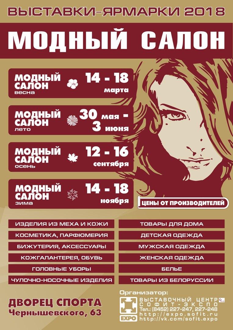 Афиша Саратов Модный салон
