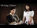 Король двух сердец / Королевство двух сердец - 4 серия озвучка