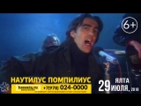 Вячеслав Бутусов и Наутилус Помпилиус в Ялте!