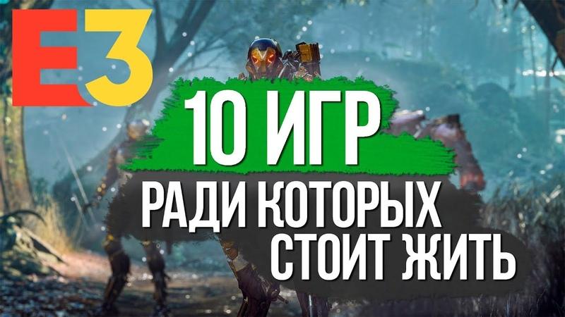 ТОП 10 Главные игры с E3 2018