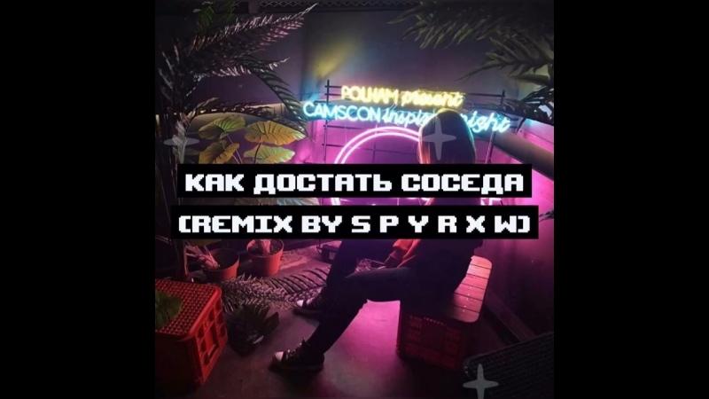 Thrill Pill - Как достать соседа (remix by S P Y R X W)