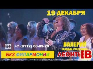 Валерий Леонтьев # БКЗ Филармонии 19 декабря