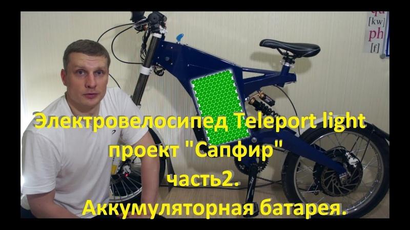 Сборка электровелосипеда Teleport light, часть 2. Выбор аккумуляторной батареи.