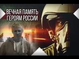 Кипелов - Рождённый летать (Памяти героя России - майора Романа Филиппова)