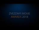 Конкурс видеофильмов 3 отряд. 1 смена 2018