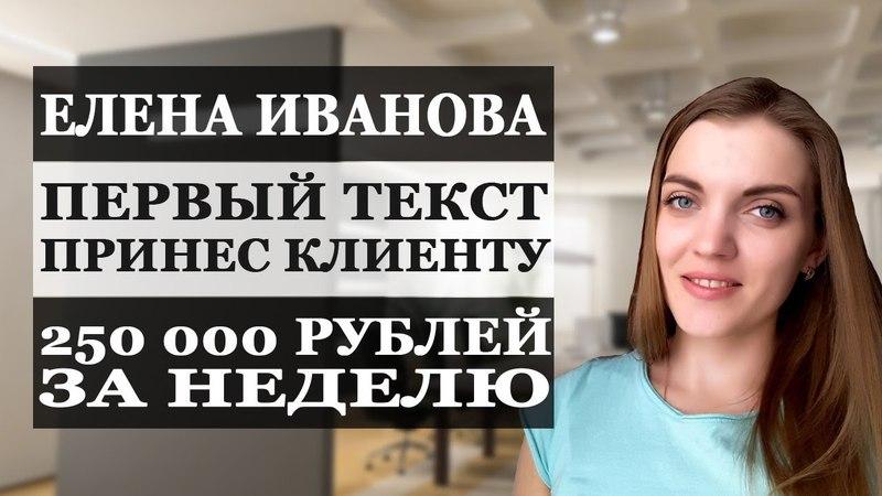 Обучение копирайтингу до результата / Отзыв Елены Ивановой о тренинге Артура Будовского