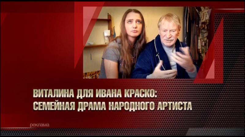 Пусть говорят. Виталина для Ивана Краско – 10.05.2018