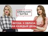 Anny May #СтильнаяБитва. 4 образа на каждый день. Весна 2018. Тренды. Остин Ostin
