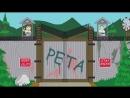Южный Парк / Клизма и дерьмо - Зоофилы PETA (2004) HD
