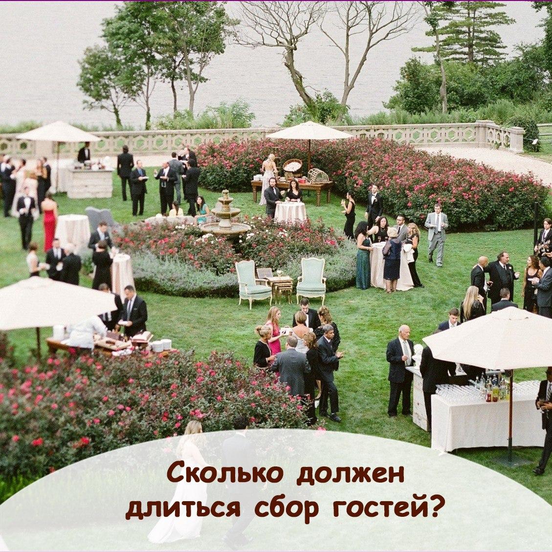 JvlUXUBlAYE - Сколько должен длиться сбор гостей?