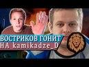 ВОСТРИКОВ О KAMIKADZE_D КОНТАКТ С ФСО Арслан Энн
