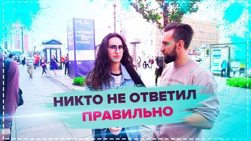 Тупое интервью / Невнятный репортёр / негодяй ТВ / Пранк / Неудобные вопросы