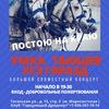 25.01 Умка,Таюшев и Усэ Гаразд: большой концерт!