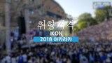 [좐킴s Amazing Life] iKON(아이콘) - 취향저격 / 2018 연세대 축제 아카라카