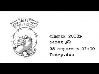 Спектакль «Пытки2018» в Театре.doc. Второй выпуск. Прямая трансляция
