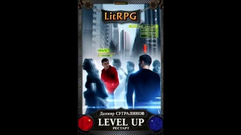 Сугралинов Данияр Level Up 1. Рестарт. Аудиокнига ЛитРПГ. Часть 2 из 5