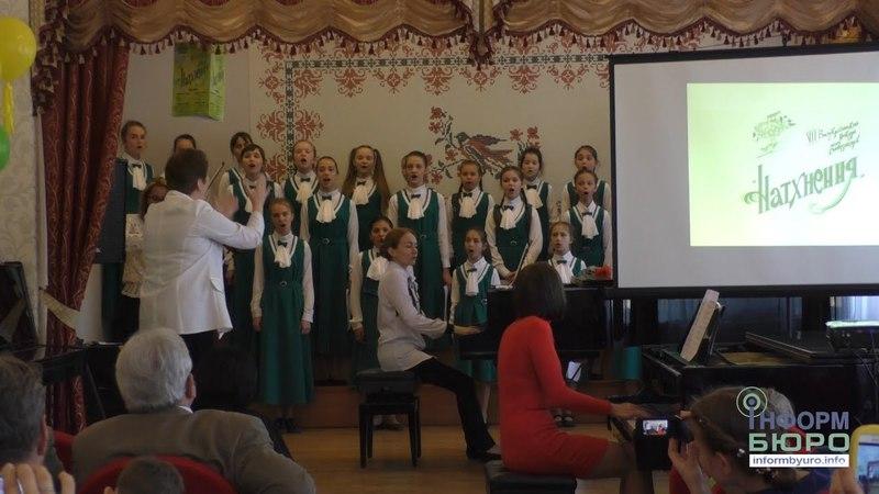 Заключний гала-концерт фестивалю юних композиторів Натхнення