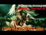 DmC Devil May Cry   ПРОДОЛЖЕНИЕ ПРОХОЖДЕНИЯ   СЕКРЕТНЫЙ СТИЛЬ