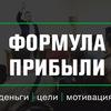#ФормулаПрибыли: деньги | цели | мотивация
