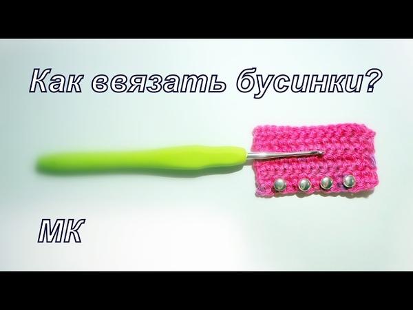 как ввязать бусинки или другие украшения крючком how to rope decoration