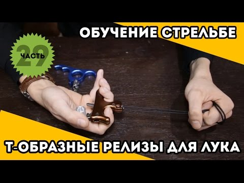Т-образный релиз для блочного лука — Обучение стрельбе с Интерлопер