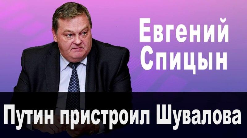 Путин пристроил Шувалова. Своих не бросаем?