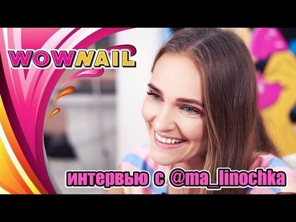Ma_linochka - о детях, блоггерстве и курицах WOWNAIL