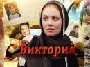 Анонс-промо т/с ВИКТОРИЯ