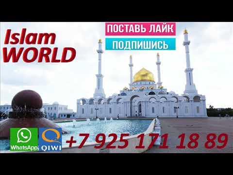 ДУА для АЛЛАХА - DUA FOR TUSULULLAH - Слушай и Повторяй -Listen and Repeat!